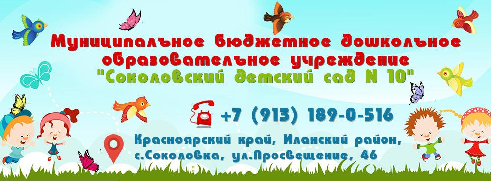 Муниципальное бюджетное дошкольное образовательное учреждение «Соколовский детский сад №10»