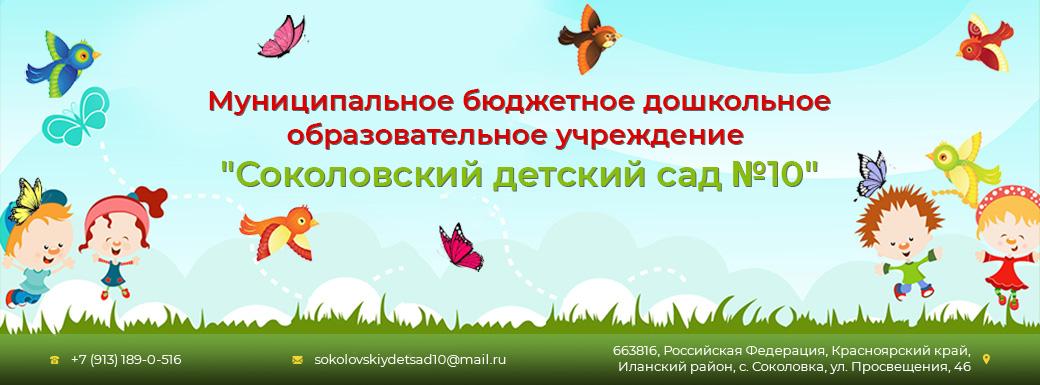 МБДОУ «Соколовский детский сад №10»